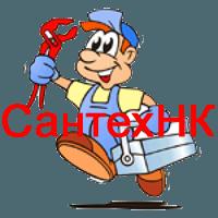 Установить сантехнику в Прокопьевске