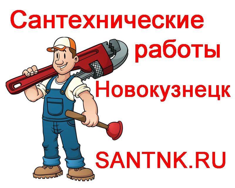 Сантехнические работы Прокопьевск