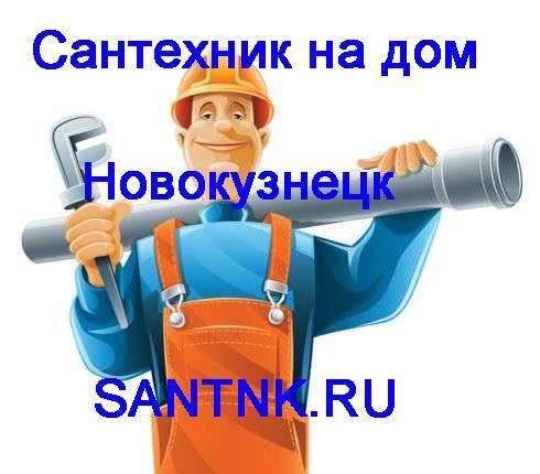 Сантехник Прокопьевск